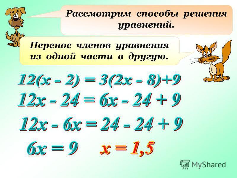 Рассмотрим способы решения уравнений. Перенос членов уравнения из одной части в другую.