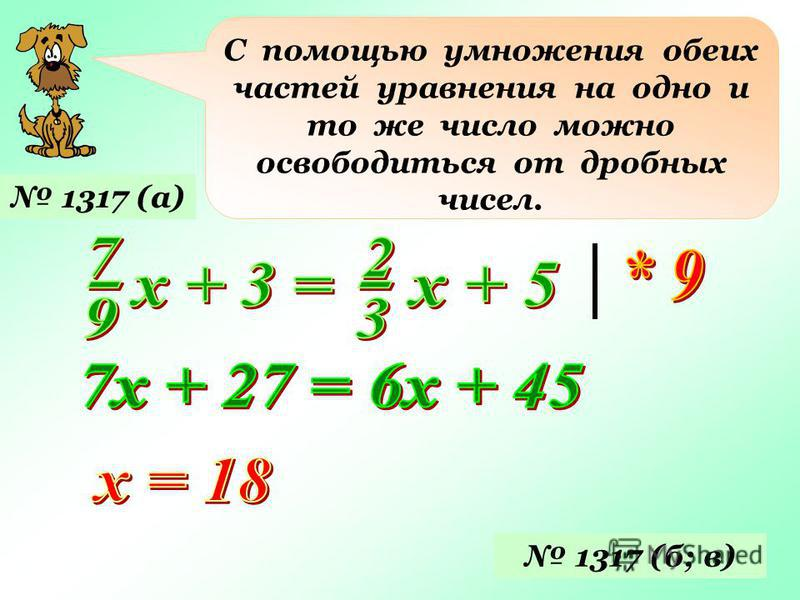 С помощью умножения обеих частей уравнения на одно и то же число можно освободиться от дробных чисел. 1317 (а) 1317 (б; в)