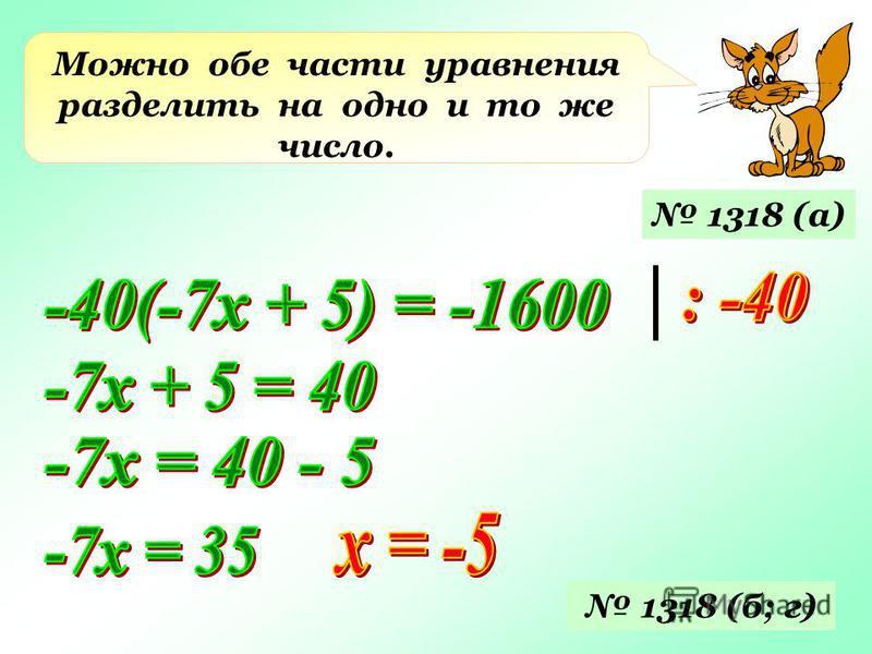 Можно обе части уравнения разделить на одно и то же число. 1318 (а) 1318 (б; г)