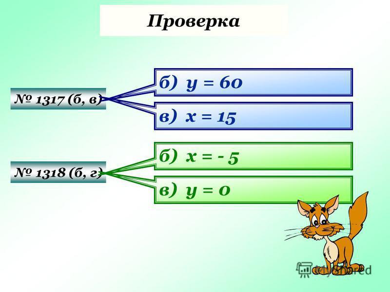 Проверка 1317 (б, в) 1318 (б, г) б) y = 60 в) x = 15 б) x = - 5 в) у = 0