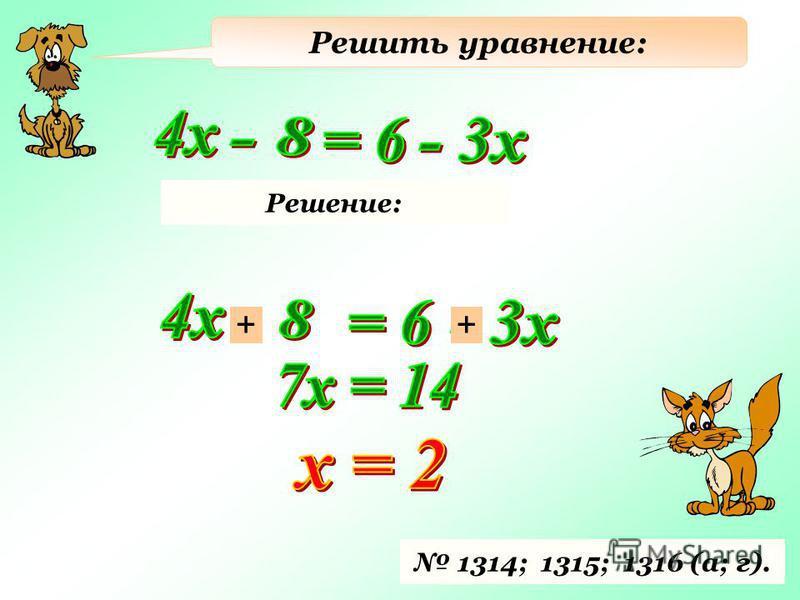 Решить уравнение: Решение: ++ 1314; 1315; 1316 (а; г).