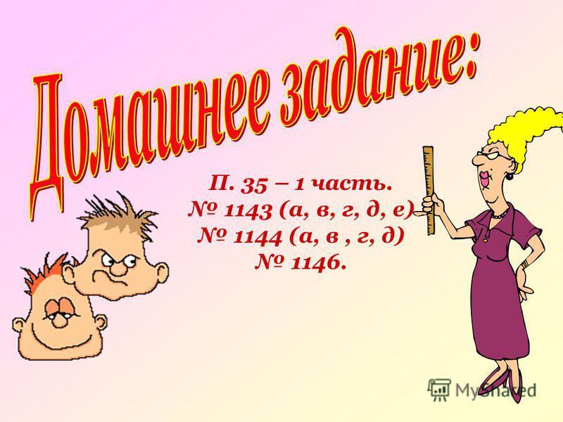 П. 35 – 1 часть. 1143 (а, в, г, д, е) 1144 (а, в, г, д) 1146.