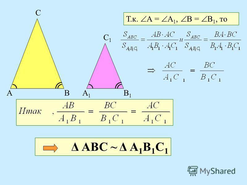 АВ С А1А1 В1В1 С1С1 Т.к. А = А 1, В = В 1, то Δ АВС ~ Δ А 1 В 1 С 1