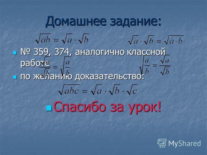 Домашнее задание: 359, 374, аналогично классной работе 359, 374, аналогично классной работе по желанию доказательство: по желанию доказательство: Спасибо за урок! Спасибо за урок!