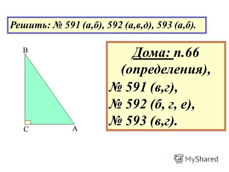 Решить: 591 (а,б), 592 (а,в,д), 593 (а,б). В А С Дома: п.66 (определения), 591 (в,г), 592 (б, г, е), 593 (в,г).