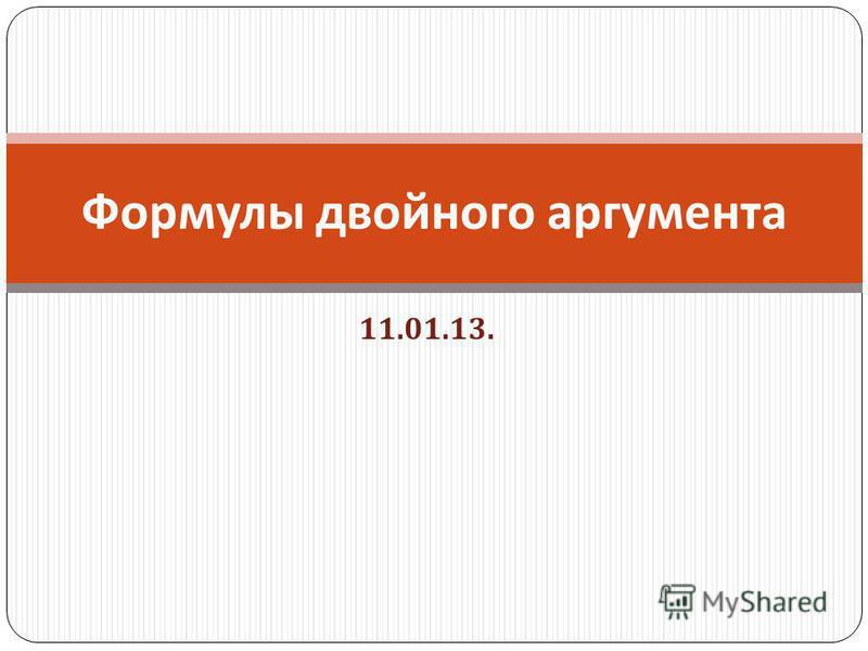11.01.13. Формулы двойного аргумента