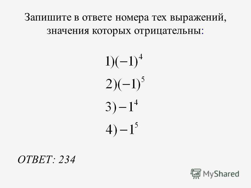 Запишите в ответе номера тех выражений, значения которых отрицательны: ОТВЕТ: 234