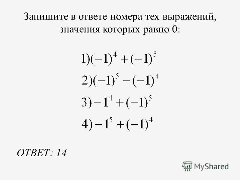 Запишите в ответе номера тех выражений, значения которых равно 0: ОТВЕТ: 14