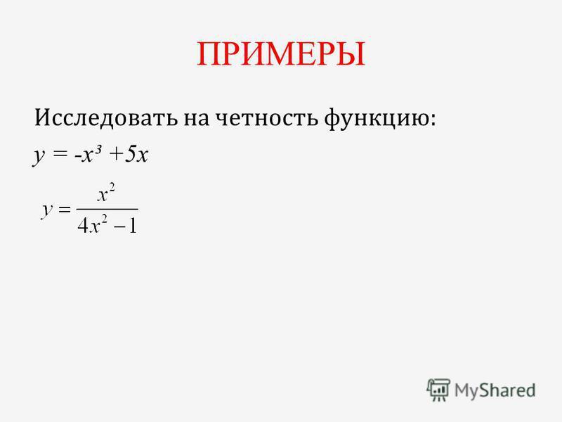 ПРИМЕРЫ Исследовать на четность функцию: y = -x³ +5x