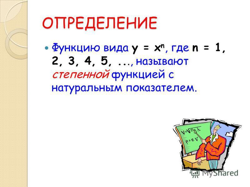 ОПРЕДЕЛЕНИЕ Функцию вида у = х n, где n = 1, 2, 3, 4, 5,..., называют степенной функцией с натуральным показателем.