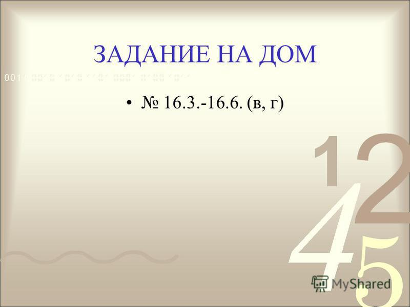 ЗАДАНИЕ НА ДОМ 16.3.-16.6. (в, г)
