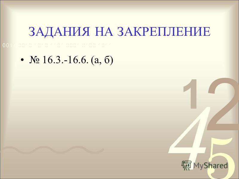 ЗАДАНИЯ НА ЗАКРЕПЛЕНИЕ 16.3.-16.6. (а, б)