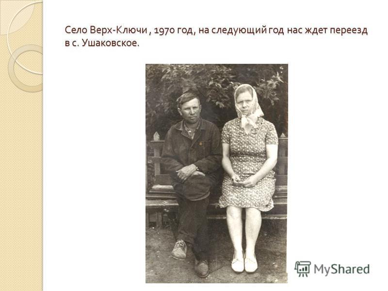 Село Верх - Ключи, 1970 год, на следующий год нас ждет переезд в с. Ушаковское.
