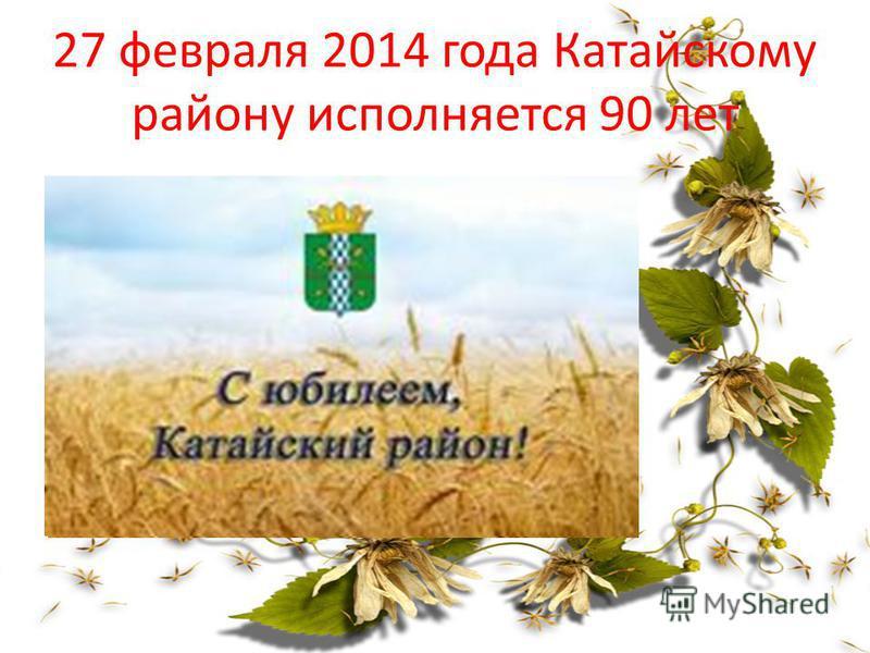 27 февраля 2014 года Катайскому району исполняется 90 лет
