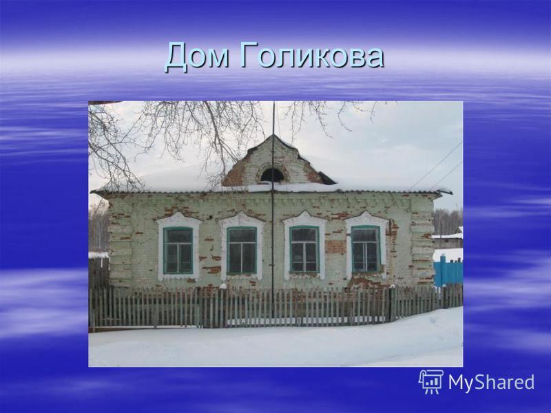 Дом Голикова