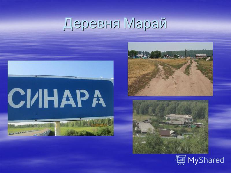 Деревня Марай