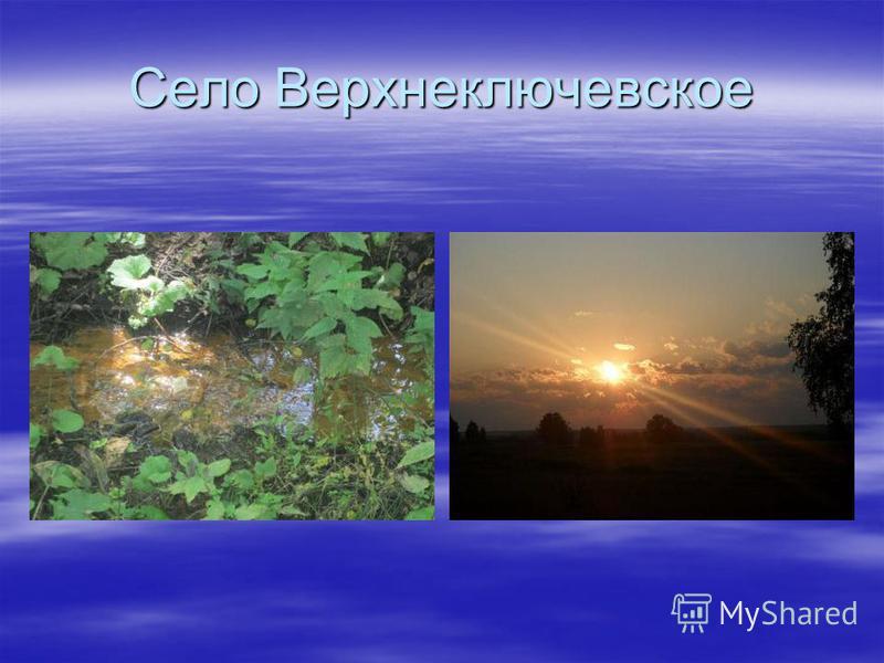 Село Верхнеключевское