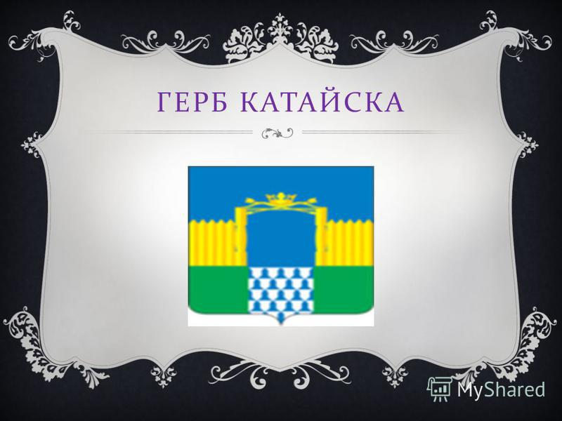 ГЕРБ КАТАЙСКА