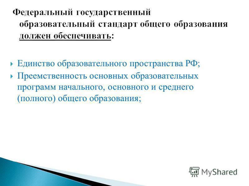 Единство образовательного пространства РФ; Преемственность основных образовательных программ начального, основного и среднего (полного) общего образования;