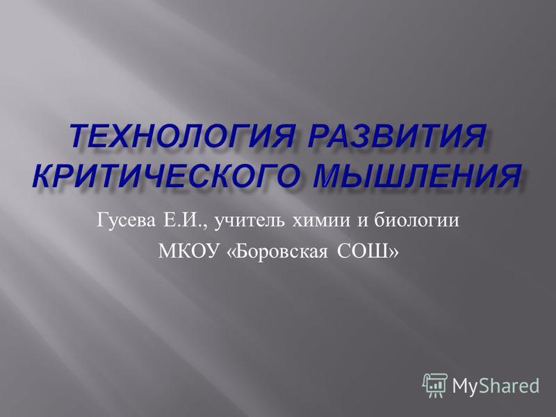 Гусева Е. И., учитель химии и биологии МКОУ « Боровская СОШ »