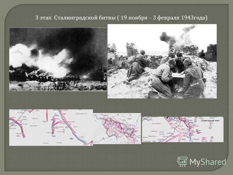 3 этап Сталинградской битвы ( 19 ноября – 3 февраля 1943 года)