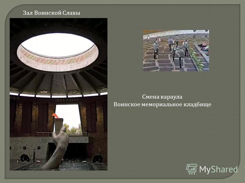 Зал Воинской Славы Воинское мемориальное кладбище Смена караула