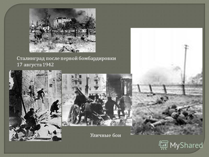Уличные бои Сталинград после первой бомбардировки 17 августа 1942