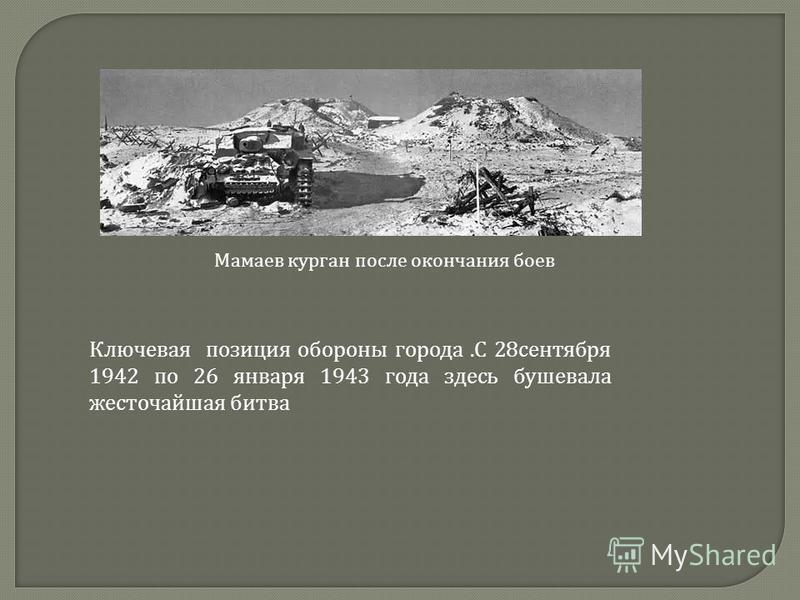 Мамаев курган после окончания боев Ключевая позиция обороны города.С 28 сентября 1942 по 26 января 1943 года здесь бушевала жесточайшая битва