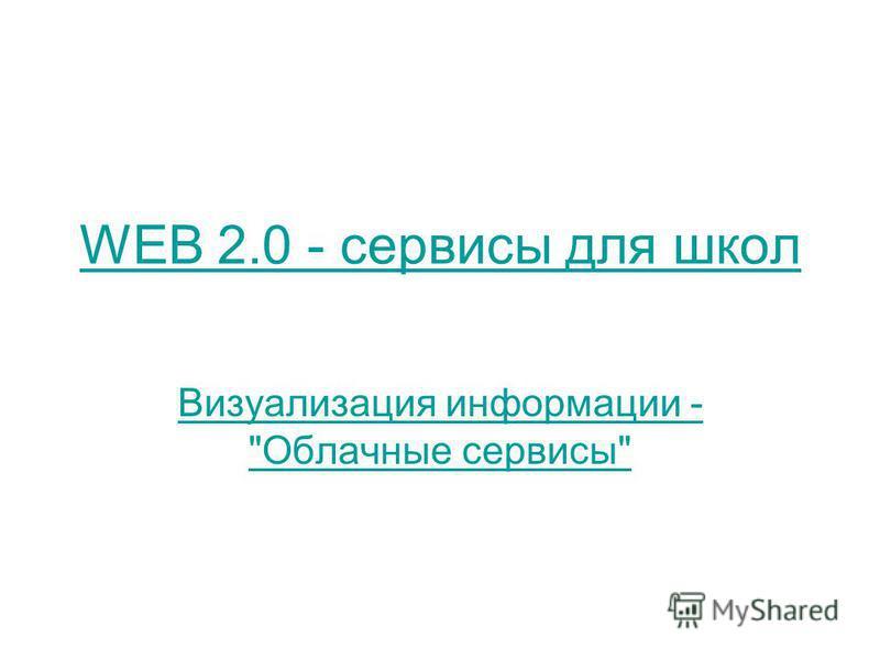 WEB 2.0 - сервисы для школ Визуализация информации - Облачные сервисы