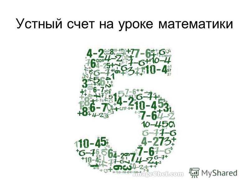 Устный счет на уроке математики