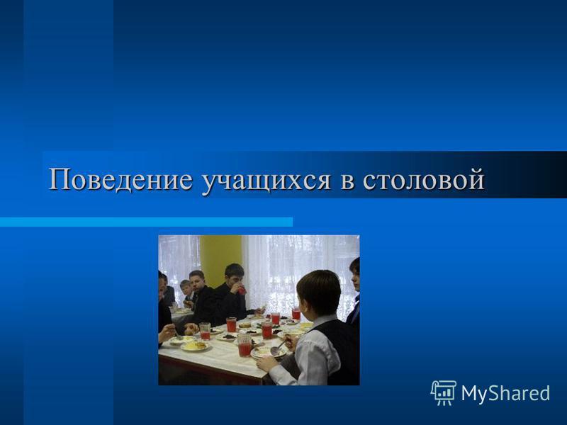 Поведение учащихся в столовой