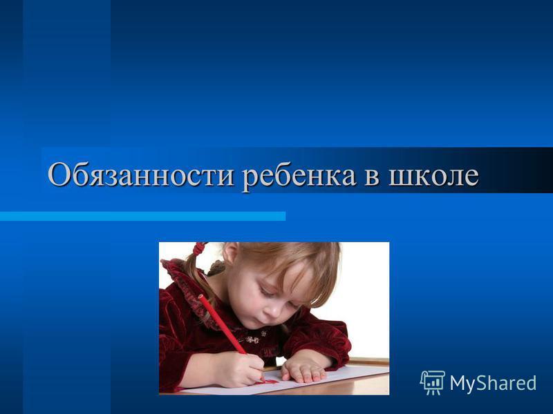 Обязанности ребенка в школе