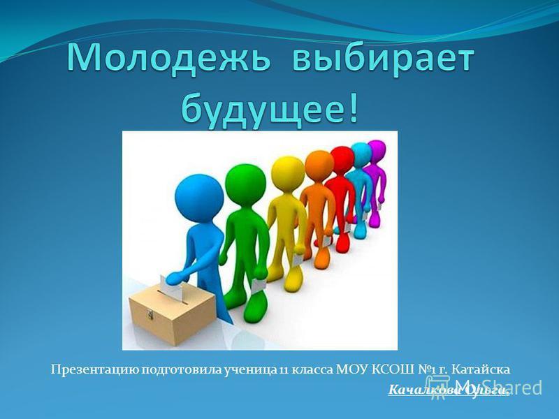 Презентацию подготовила ученица 11 класса МОУ КСОШ 1 г. Катайска Качалкова Ольга.