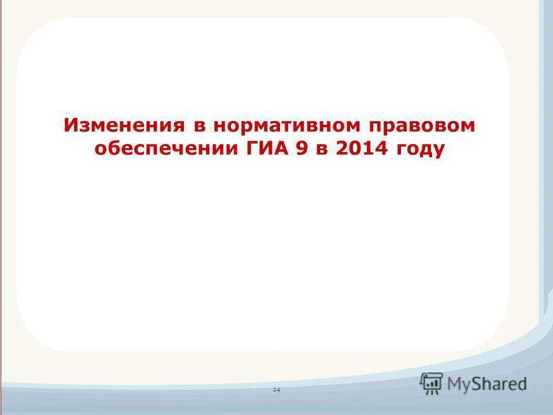 24 Изменения в нормативном правовом обеспечении ГИА 9 в 2014 году