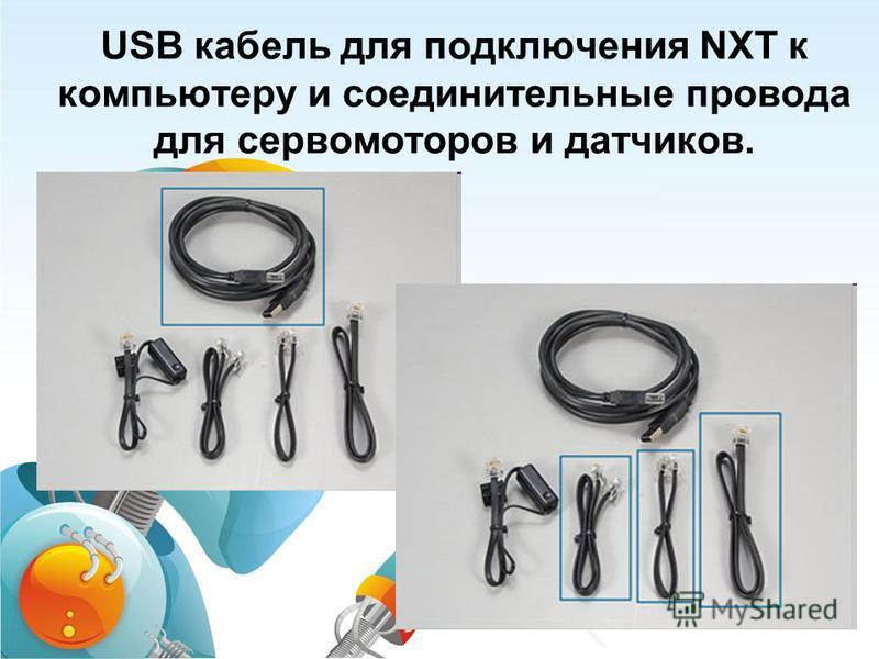 USB кабель для подключения NXT к компьютеру и соединительные провода для сервомоторов и датчиков.