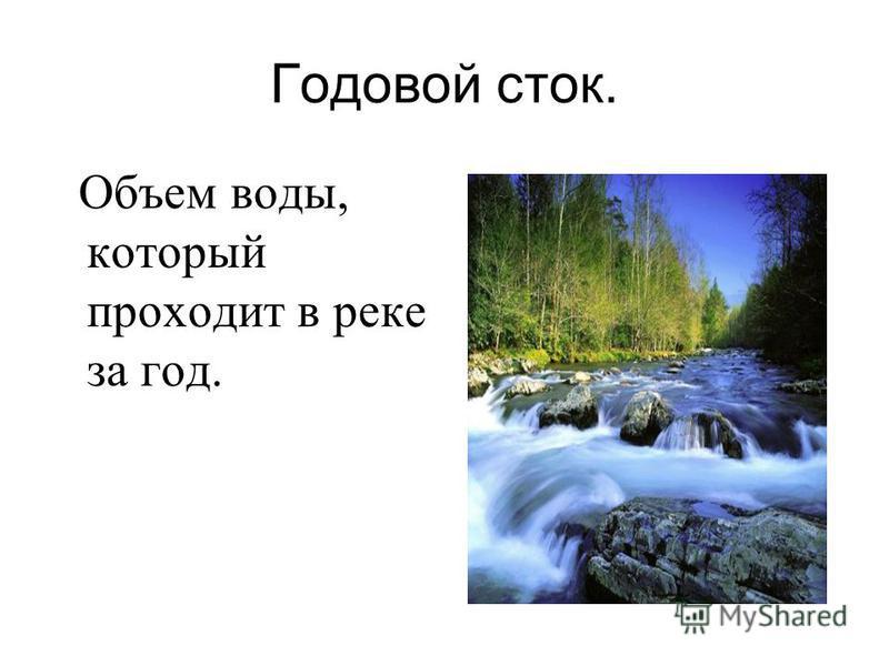 Годовой сток. Объем воды, который проходит в реке за год.