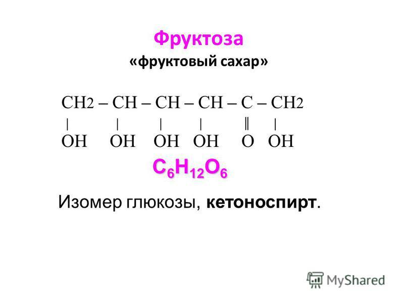 Фруктоза «фруктовый сахар» CH 2 – CH – CH – CH – C – CH 2 | | | | | ОН ОН ОН ОН О ОН Изомер глюкозы,кетоноспирт. С 6 Н 12 О 6