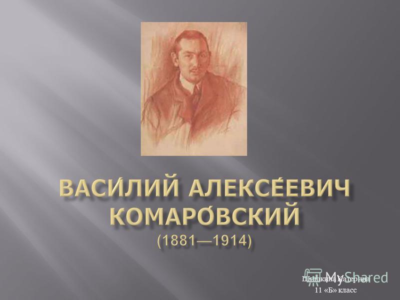 Шишкина Катерина 11 « Б » класс