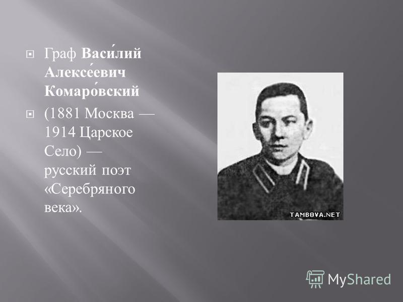 Граф Василий Алексеевич Комаровский (1881 Москва 1914 Царское Село ) русский поэт « Серебряного века ».