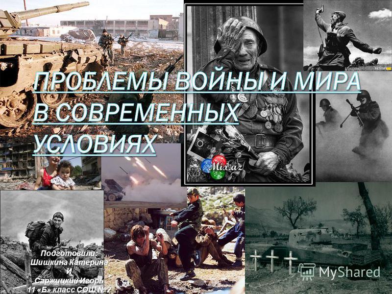 Подготовили: Шишкина Катерина И Саржицкий Игорь 11 «Б» класс СОШ 2