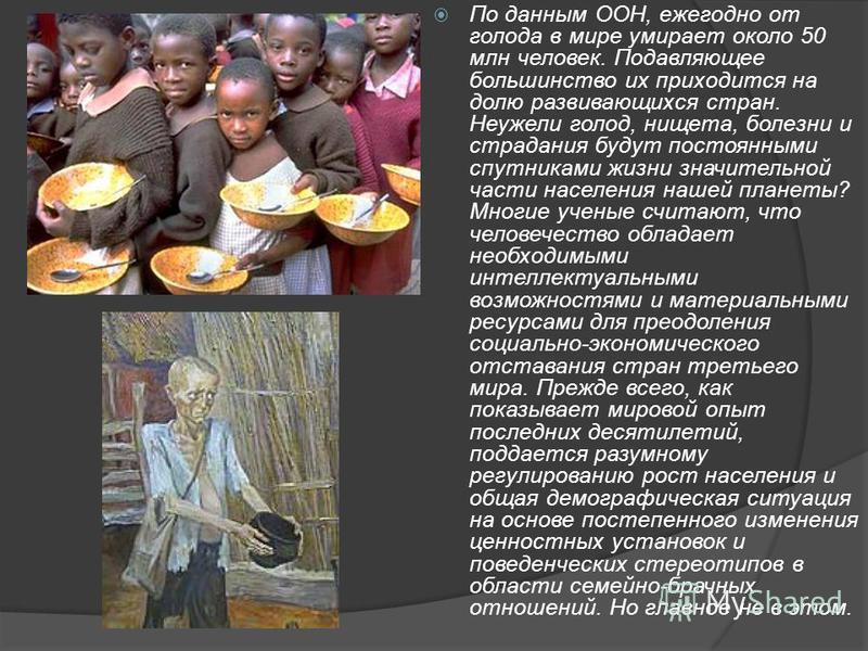 По данным ООН, ежегодно от голода в мире умирает около 50 млн человек. Подавляющее большинство их приходится на долю развивающихся стран. Неужели голод, нищета, болезни и страдания будут постоянными спутниками жизни значительной части населения нашей