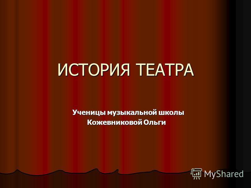 ИСТОРИЯ ТЕАТРА Ученицы музыкальной школы Ученицы музыкальной школы Кожевниковой Ольги Кожевниковой Ольги