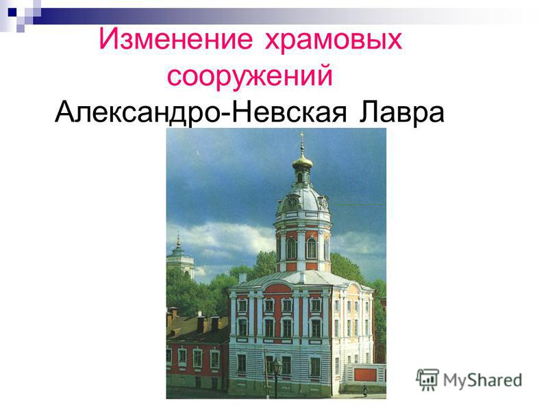 Изменение храмовых сооружений Александро-Невская Лавра