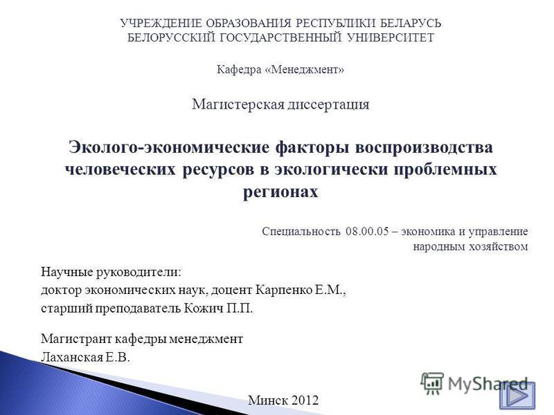 Тема магистерской диссертации по управлению в образовании 1948