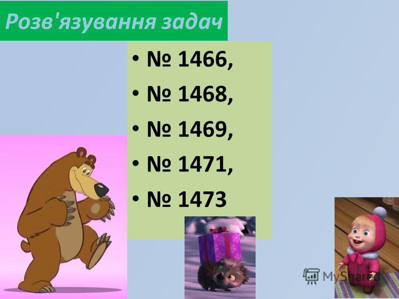 Розв'язування задач 1466, 1468, 1469, 1471, 1473