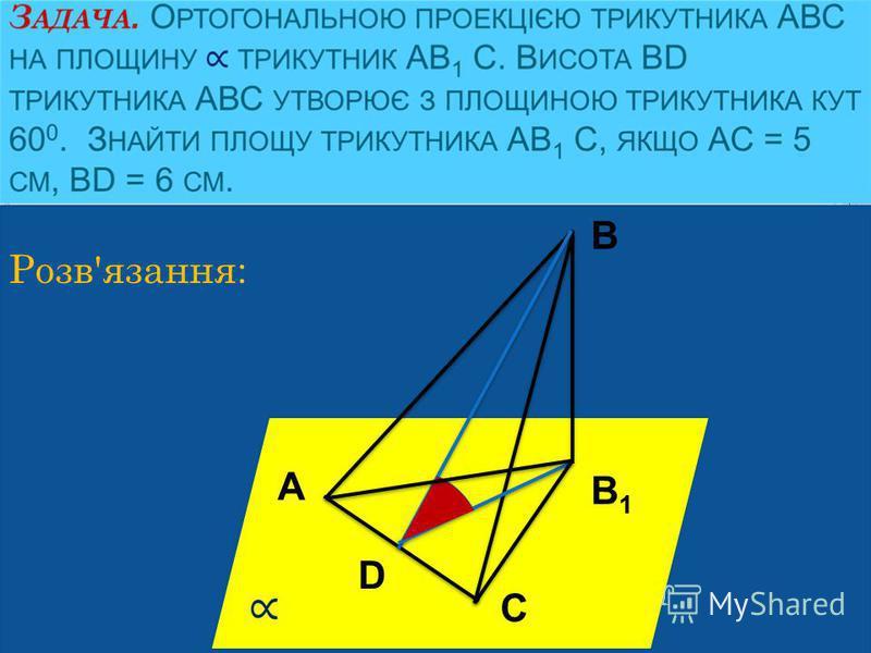 Розв'язання: A В1В1 В D C