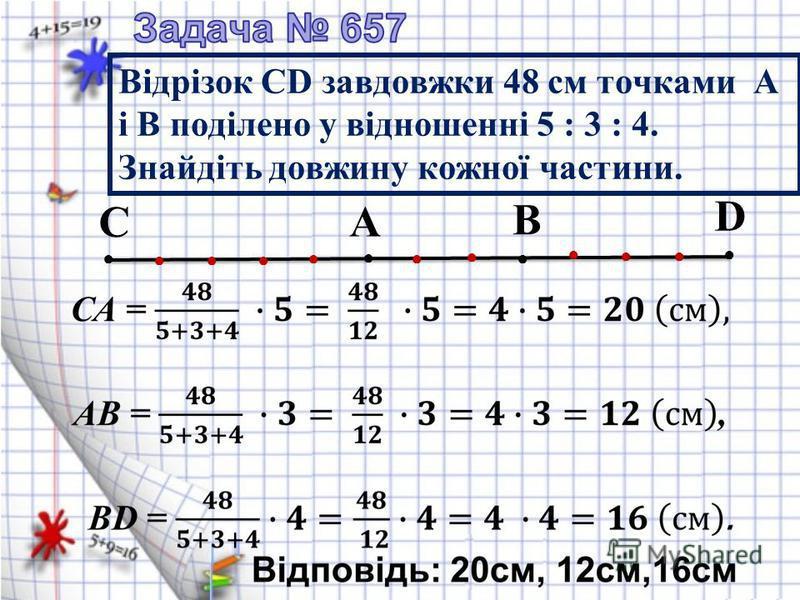 Відрізок CD завдовжки 48 см точками A і B поділено у відношенні 5 : 3 : 4. Знайдіть довжину кожної частини. С D A B