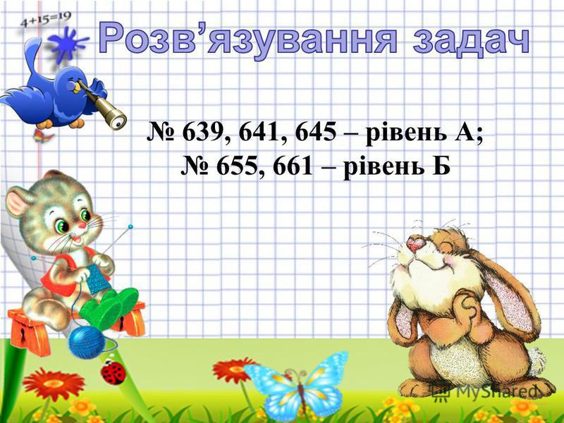 639, 641, 645 – рівень А; 655, 661 – рівень Б