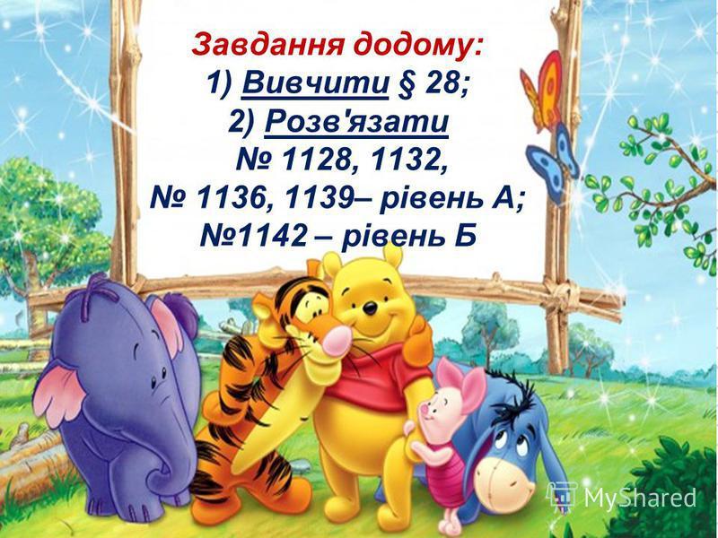 Завдання додому: 1) Вивчити § 28; 2) Розв'язати 1128, 1132, 1136, 1139– рівень А; 1142 – рівень Б