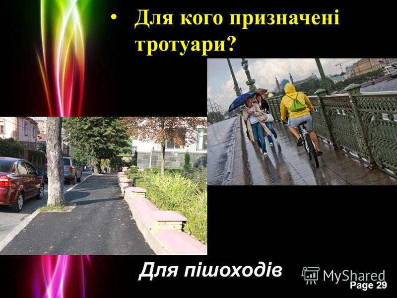Powerpoint Templates Page 29 Для кого призначені тротуари? Для пішоходів